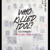 ユユ・ココ・ドクソンのオーディオコメンタリがひたすら可愛い 『WHO KiLLED IDOL? SiS消滅の詩 ディレクターズカット』
