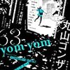 『yom yom』vol.63、2020年8月号に連載2回目が出ました