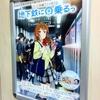 アニメ版「地下鉄に乗るっ」上映会に行ってきました