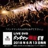僕のバンドのLIVE DVDが発売される
