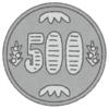 500円玉貯金のためにわざわざ集金してきたお金を両替するな!!