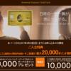 無料クレジットカード入会で40,000マイルを貰える!