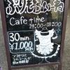 【広島】メイドカフェぷりもふぃーねで癒された話