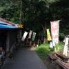 滝見県栃木県