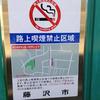 藤沢市の受動喫煙防止対策について