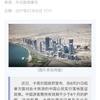 中国のパスポートの価値がますます上がるぞ!中国人のカタール観光なら、アライバルビザの取得が便利!