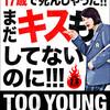 クドカンが描くポップで楽しい地獄絵図「TOO YOUNG TO DIE! 若くして死ぬ」(2016)