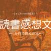 【ウェブカツ9ヶ月経過!】読書感想文〜1ヶ月で読んだ本〜