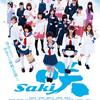 映画『咲 -Saki-』感想