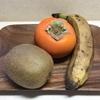 【美味しい】「キウイ」&「柿」&「バナナ」