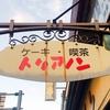 【東京都:大久保】トリアノン 大久保店