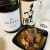 【saketaku第4弾】会員限定の完全非売日本酒KAKEYAが届いた!《感想レビュー》