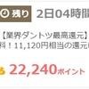 【11120円】セゾンカードインターナショナルが高騰中【貰えます】