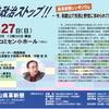 「暴走政治ストップ!!-今、和歌山で市民と野党に求められていることは-」(2018年5月27日)のご案内と伊藤宏先生を取り上げた東京新聞・毎日新聞のご紹介