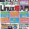 Oracle Linux で Fcitx と Mozc を使ってみたかったが断念した