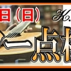 【イベントレポート】K.Yairiギター点検会開催しました。