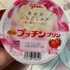 グリコ:プッチンプリン幸せのいちごミルク/アーモンドピーク ストロベリーティー/神戸ローストショコラ アールグレイ/ホーバル ロイヤルミルクティー/