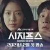 韓国ドラマ「シーシュポス: The Myth」が面白い|タイムマシンの発明を阻止して未来を救え
