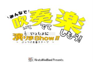 一緒に演りまShow!(いっしょにやりましょう!)