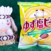 【ゆず塩ビーフ】山芳製菓 2月17日(月)新発売、コンビニ ポテトチップス スナック 食べてみた!【感想】