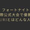 【フォートナイト公式大会で優勝】e-sports界のRURI(るり)とは?経歴や名前、学校や彼女がいるかなど調査!顔画像