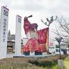 量り売りのランチ 道の駅清川
