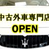 つくばで中古の外車を探している方は必見!新しくオープンした中古外車専門店が知っておくとお買い得?!【ロペシティ】
