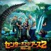 【映画】小さいゾウも出るよ『センター・オブ・ジ・アース2 神秘の島』