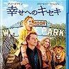 映画 - 【幸せへのキセキ We Bought a Zoo (2011)】英語