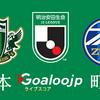 J2リーグ第17節 ‐ 松本山雅FC VS FC町田ゼルビア