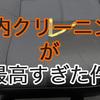 【画像大量】東京のDCサポートさんに車の内装クリーニングを頼んだら最高だった…
