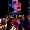 映画の感想-『さらば、わが愛 覇王別姫』-200612。