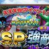 【モンパレ】破壊神シドー登場!たんけんSPと 魔王強敵再び!