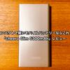 コンパクトで軽いモバイルバッテリーならこれ!「cheero Slim 5300mAh」レビュー