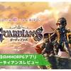 注目のMMORPG『ガーディアンズ』をレビュー!世界観とゲームシステムの魅力を徹底解説