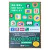 #ubereats #クーポン #4000円off  #ウーバーイーツ #クーポンコード #4000円オフ
