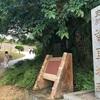 [初めての沖縄旅行3]