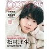non-no (ノンノ) 2021年4月号特別版<表紙: #松村北斗( #SixTONES)>