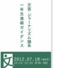 7月18日(水) 1年生進級ガイダンス
