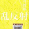貫井徳郎の『乱反射』を読んだ