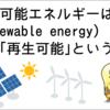 再生可能エネルギーの「再生可能」ってどういう意味?