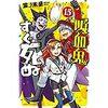 吸血鬼すぐ死ぬのアニメ化が決定!コミックス最新刊は5月8日発売!