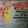 《キラキラ☆プリキュアアラモード》ステージショーを見てきた