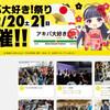 アキバ大好き!祭り「坂田銀時で酔狂なやつに会いに行く!」 #akiba #akiba_df