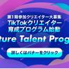 TikTokこれから始める方に。TikTokクリエイター育成プログラムスタート