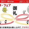 プク子手ぬぐい!プク子トート!プロダクション・デシネ・フェア 2011年冬 開催です。