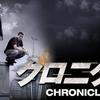 【洋画】「クロニクル〔2012〕」ってなんだ?