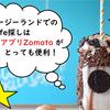 【Zomato】ニュージーランドの雰囲気の良いカフェの探し方は?アプリが便利!