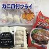 業務スーパーの冷凍食品、中国産ばかりじゃないよ!