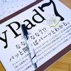 結局、yPad7を買ったよ。2017年の手帳